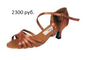 Купить Туфли Для Латиноамериканских Танцев